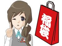 新春初売りフェア 福袋