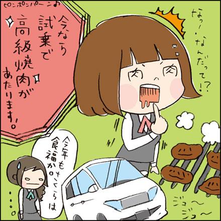 新春初売りフェア漫画2コマ目