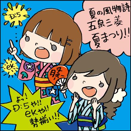 五泉三菱夏まつり漫画1コマ目