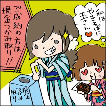 五泉三菱夏まつり漫画2コマ目