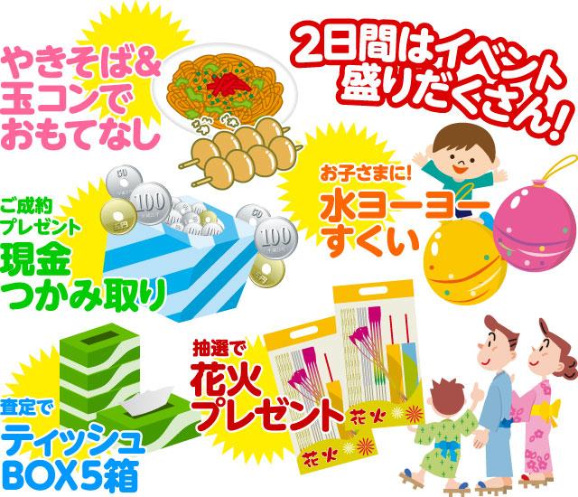 五泉三菱夏まつり 2日間はイベント盛りだくさん!