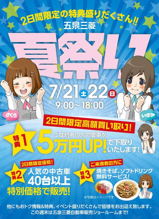 7月21日(土)22日(日)五泉三菱夏祭り開催!