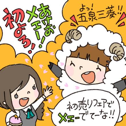 新春初売りフェア漫画1コマ目