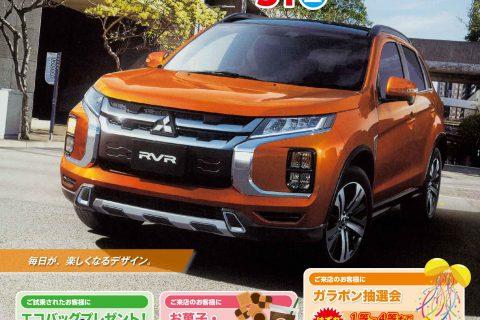 新型RVR 試乗会開催