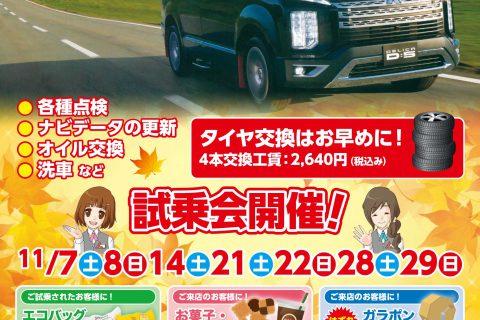 秋の行楽シーズン到来!試乗会開催!