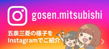五泉三菱Instagram