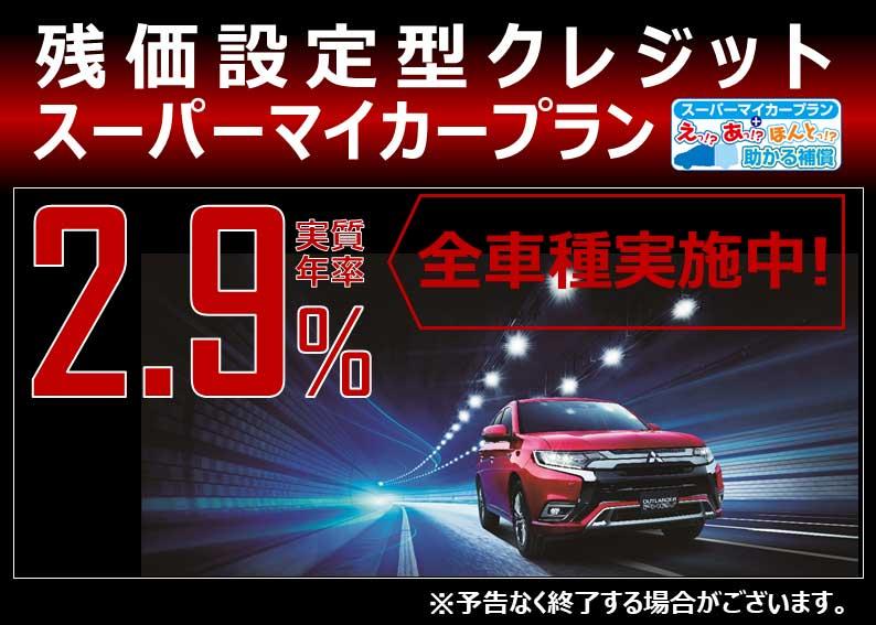 残価設定型クレジットスーパーマイカープラン 2.9%(実質年率)