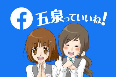 五泉っていいね! Facebook