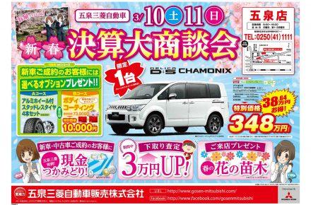 3月10日(土)・11日(日)五泉三菱 新春決算大商談会